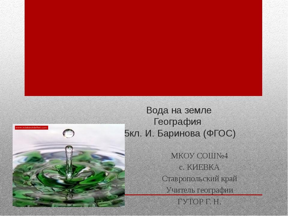 Вода на земле География 5кл. И. Баринова (ФГОС) МКОУ СОШ№4 с. КИЕВКА Ставропо...