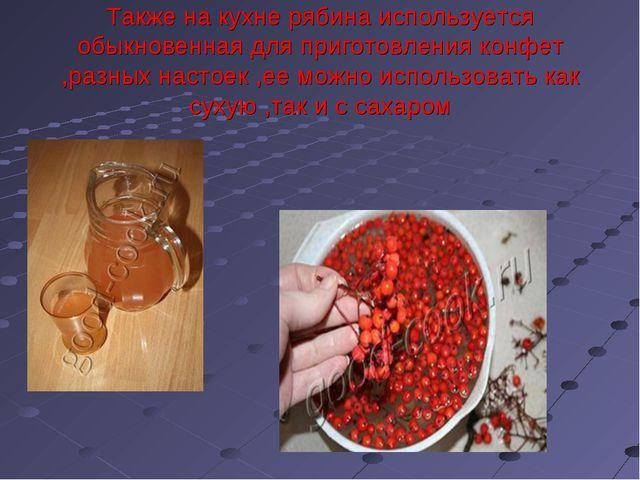 Также на кухне рябина используется обыкновенная для приготовления конфет ,раз...