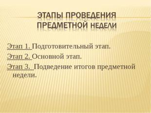 Этап 1. Подготовительный этап. Этап 2. Основной этап. Этап 3. Подведение итог