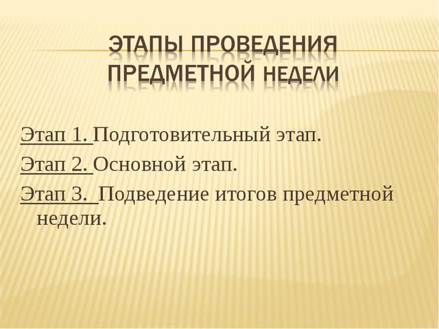 Этап 1. Подготовительный этап. Этап 2. Основной этап. Этап 3. Подведение итог...