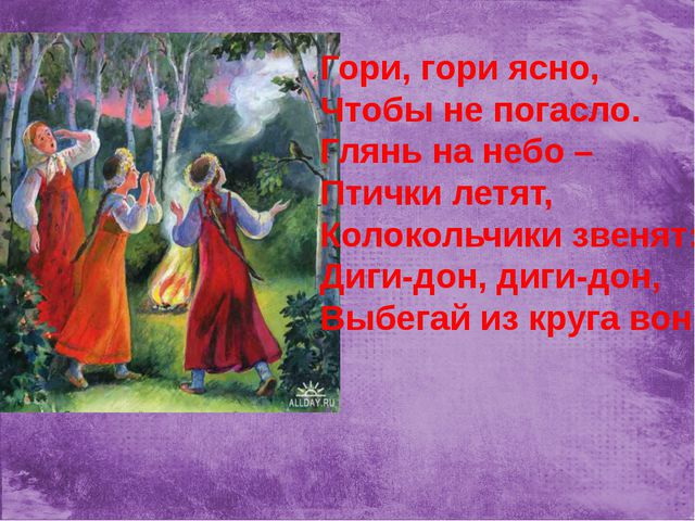 Гори, гори ясно, Чтобы не погасло. Глянь на небо – Птички летят, Колокольчики...