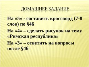 На «5» - составить кроссворд (7-8 слов) по §46 На «4» – сделать рисунок на те