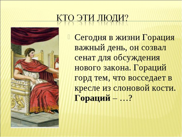 Сегодня в жизни Горация важный день, он созвал сенат для обсуждения нового за...