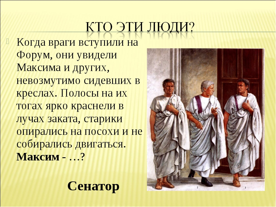 Когда враги вступили на Форум, они увидели Максима и других, невозмутимо сиде...