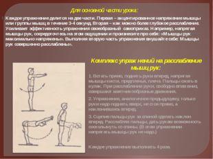 Для основной части урока: Каждое упражнение делится на две части. Первая – ак