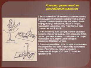 Комплекс упражнений на расслабление мышц ног: 1. Встать левой ногой на неболь