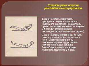 Комплекс упражнений на расслабление мышц туловища: 1. Лечь на живот. Напрягая