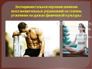 Экспериментальное изучение влияния восстановительных упражнений на степень ут