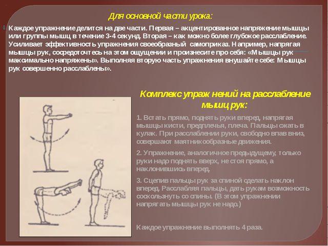 Для основной части урока: Каждое упражнение делится на две части. Первая – ак...