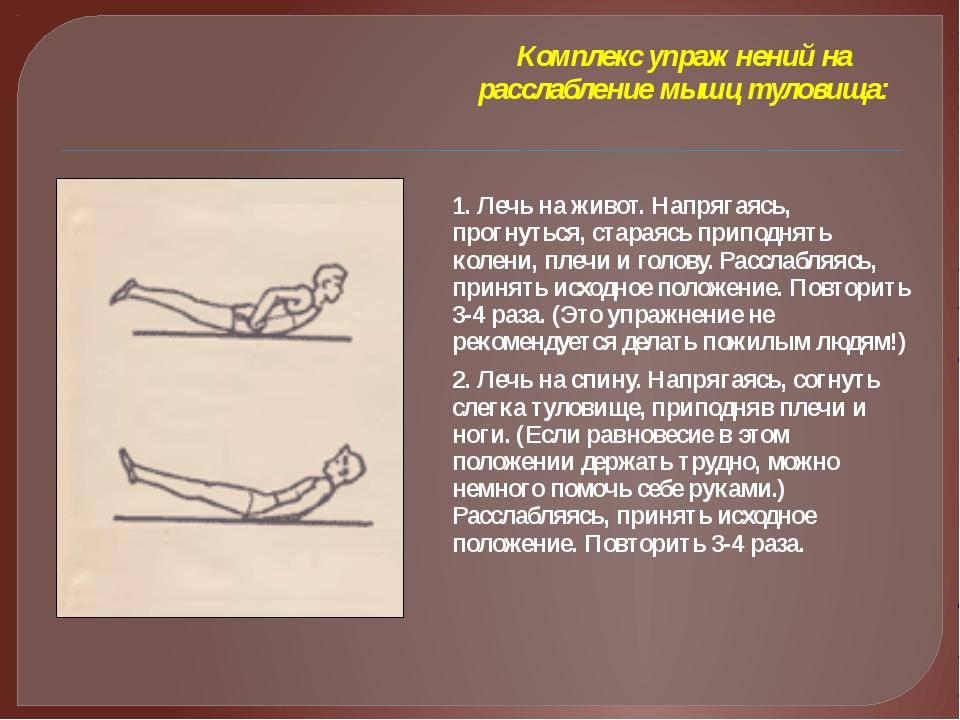 Комплекс упражнений на расслабление мышц туловища: 1. Лечь на живот. Напрягая...