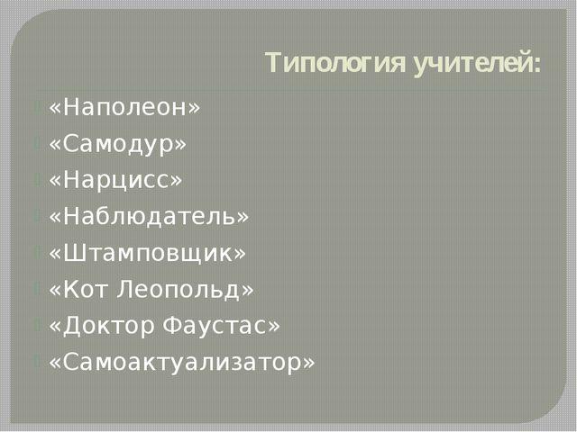 Типология учителей: «Наполеон» «Самодур» «Нарцисс» «Наблюдатель» «Штамповщик»...