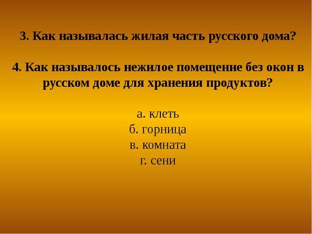 3. Как называлась жилая часть русского дома? 4. Как называлось нежилое помеще...