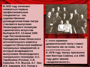 В 1932 году начинают появляться первые профессиональные специалисты - так, ху