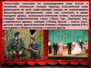 Театрставит спектакли по произведениям коми поэтов и писателей, использует л