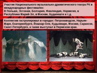 Участие Национального музыкально-драматического театра РК в международных фес