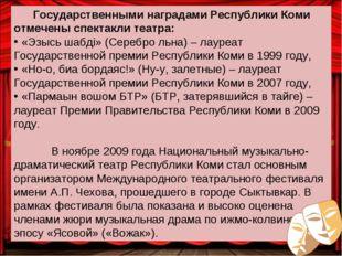 Государственными наградами Республики Коми отмечены спектакли театра: «Эзысь