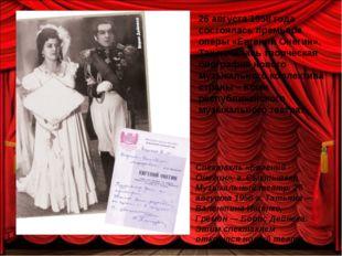 Спектакль «Евгений Онегин», г. Сыктывкар, Музыкальный театр. 26 августа 1958