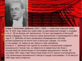 Инициатором создания театра был Борис Семенович Дейнека. До войны его голос