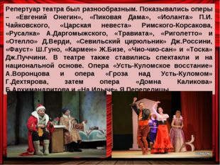 Репертуар театра был разнообразным. Показывались оперы – «Евгений Онегин», «П