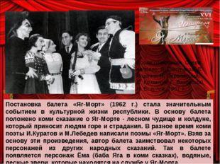 Постановка балета «Яг-Морт» (1962 г.) стала значительным событием в культурно