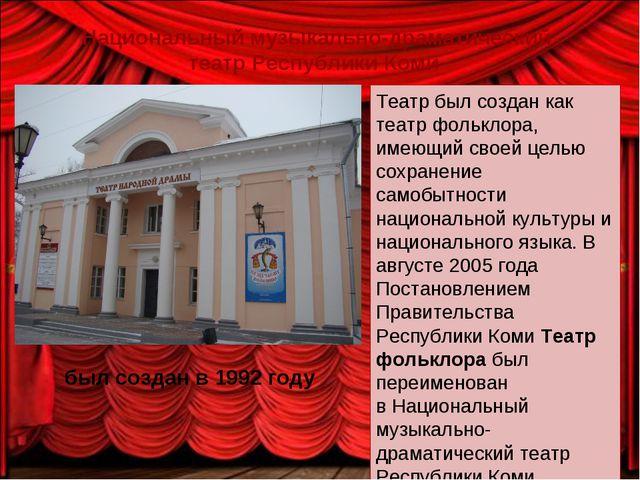Национальный музыкально-драматический театрРеспублики Коми был создан в 199...