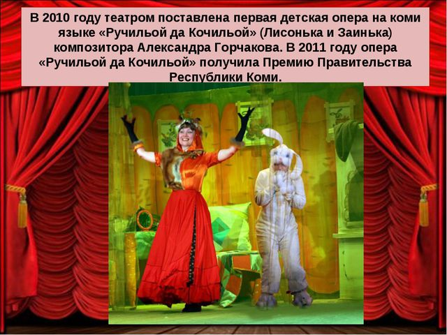 В 2010 году театром поставлена первая детская опера на коми языке «Ручильoй д...