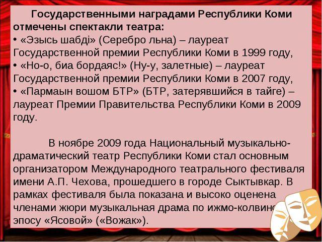Государственными наградами Республики Коми отмечены спектакли театра: «Эзысь...
