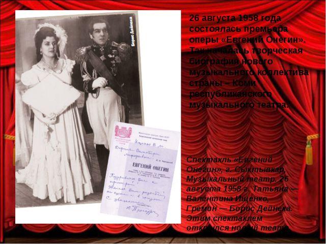 Спектакль «Евгений Онегин», г. Сыктывкар, Музыкальный театр. 26 августа 1958...
