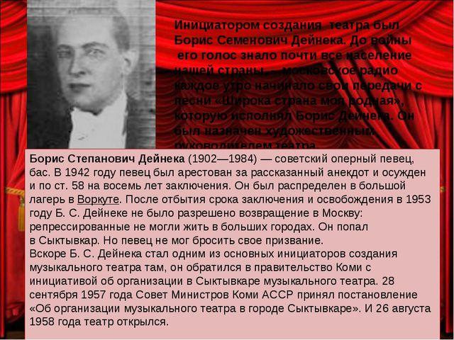 Инициатором создания театра был Борис Семенович Дейнека. До войны его голос...