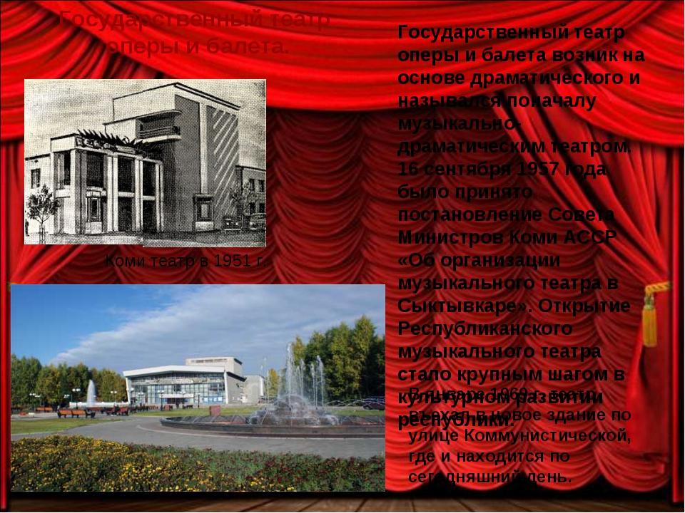 Коми театр в 1951 г. Государственный театр оперы и балета возник на основе др...