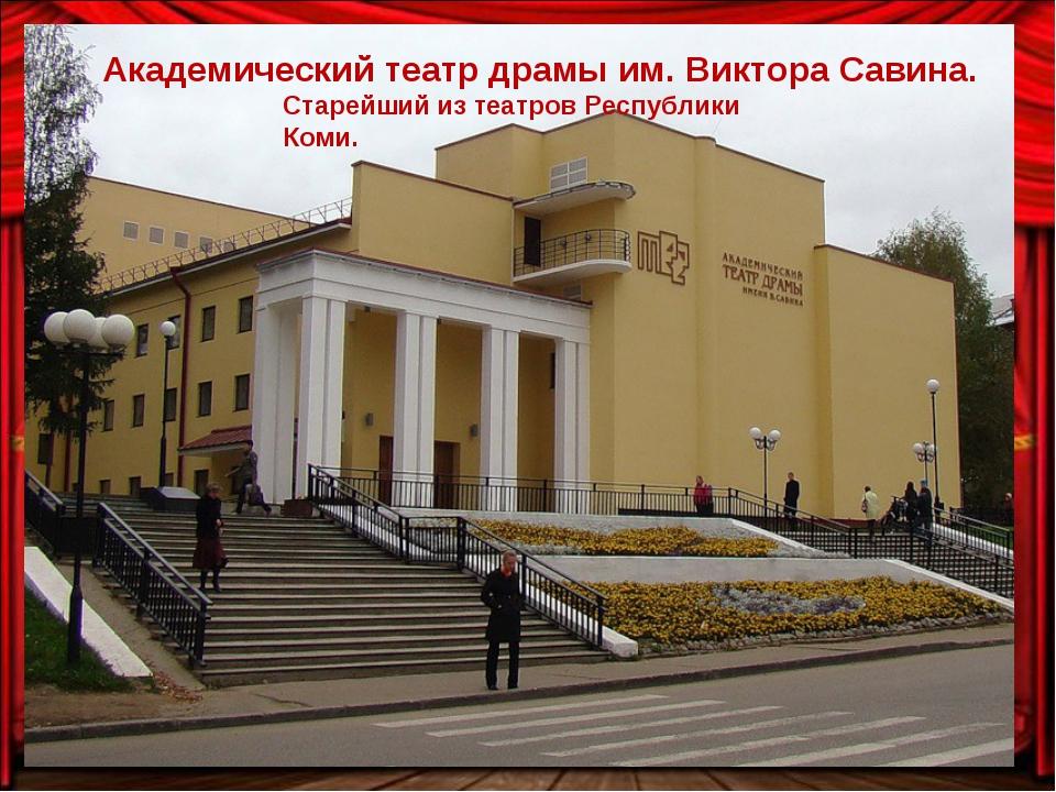 Академический театр драмы им. Виктора Савина. Старейший изтеатров Республики...