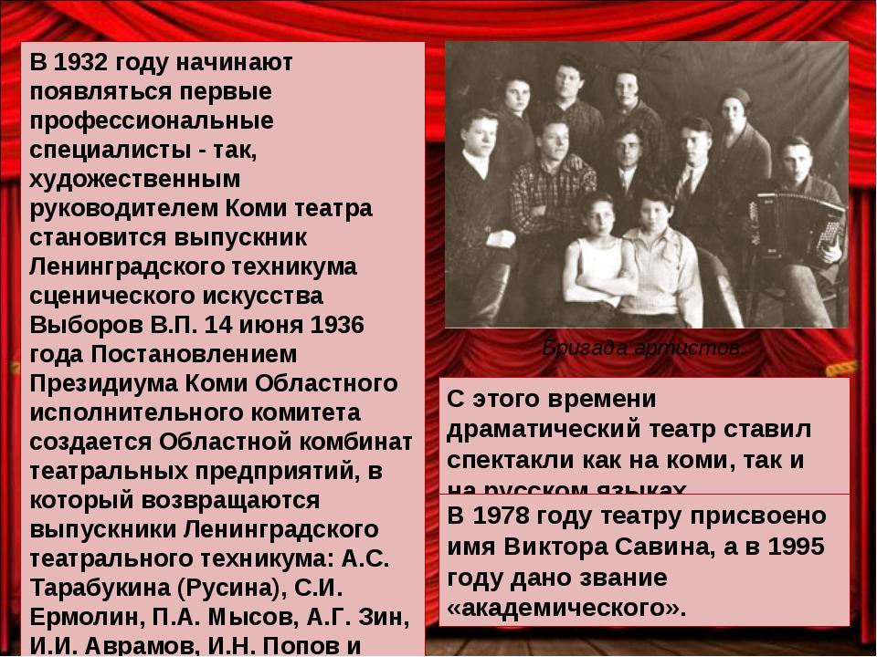 В 1932 году начинают появляться первые профессиональные специалисты - так, ху...