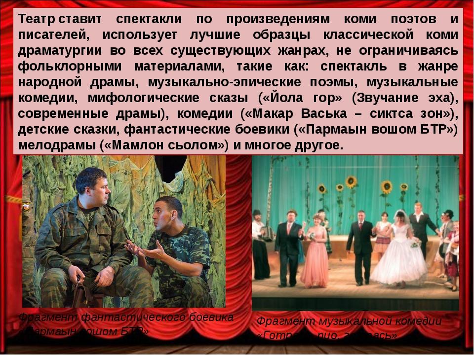 Театрставит спектакли по произведениям коми поэтов и писателей, использует л...