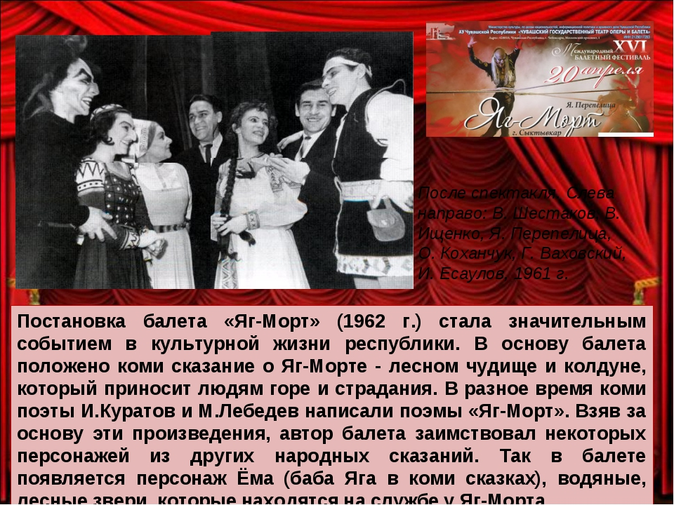 Постановка балета «Яг-Морт» (1962 г.) стала значительным событием в культурно...
