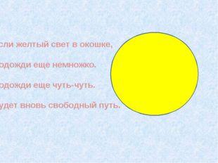Если желтый свет в окошке, Подожди еще немножко. Подожди еще чуть-чуть. Будет