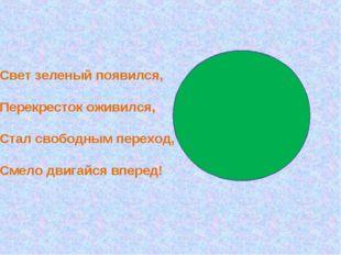 Свет зеленый появился, Перекресток оживился, Стал свободным переход, Смело дв