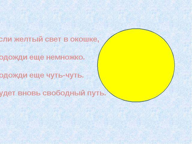 Если желтый свет в окошке, Подожди еще немножко. Подожди еще чуть-чуть. Будет...