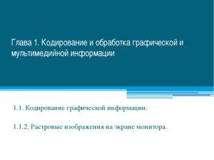 Глава 1. Кодирование и обработка графической и мультимедийной информации 1.1.