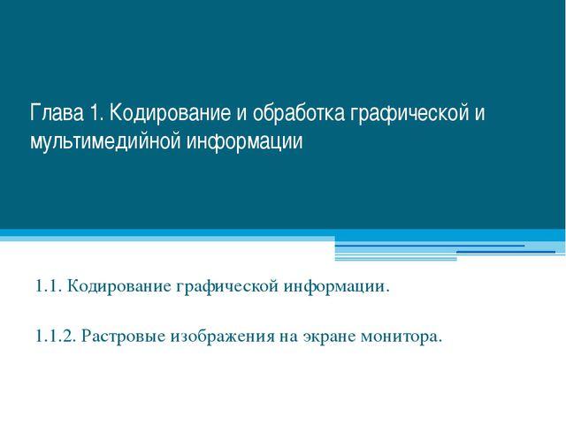 Глава 1. Кодирование и обработка графической и мультимедийной информации 1.1....