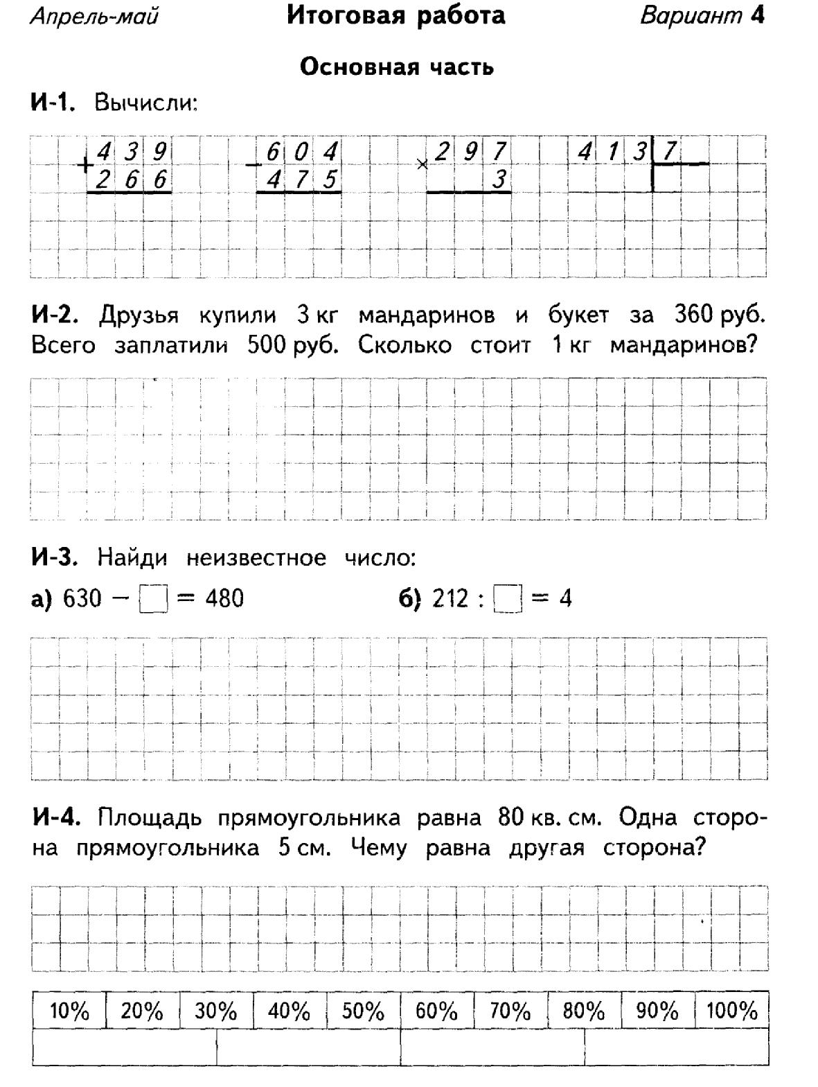 Складываем и вычитаем числа 1 класс 21 век 114-115 страница