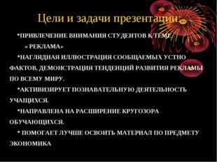 *ПРИВЛЕЧЕНИЕ ВНИМАНИЯ СТУДЕНТОВ К ТЕМЕ « РЕКЛАМА» *НАГЛЯДНАЯ ИЛЛЮСТРАЦИЯ СОО
