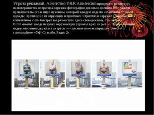 Угроза рекламой. Агентство Y&R Amsterdam придумало разместить наповерхностях