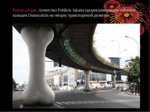 Кости-опоры. Агентство Publicis Jakarta прорекламировало таблетки кальция Dum