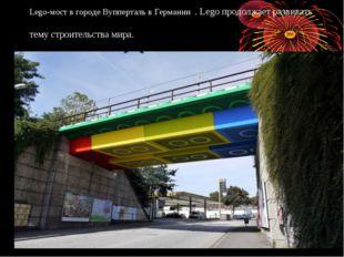 Lego-мост вгороде Вупперталь вГермании . Lego продолжает развивать тему стр