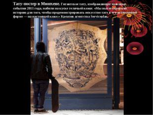 Тату-постер вМюнхене. Гигантское тату, изображающее знаковые события 2011го