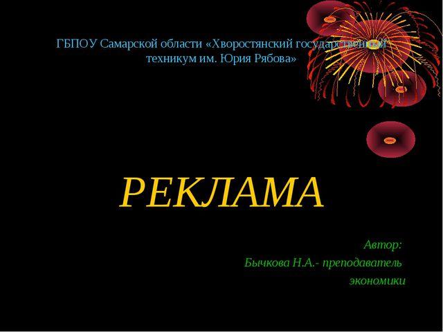 ГБПОУ Самарской области «Хворостянский государственный техникум им. Юрия Рябо...