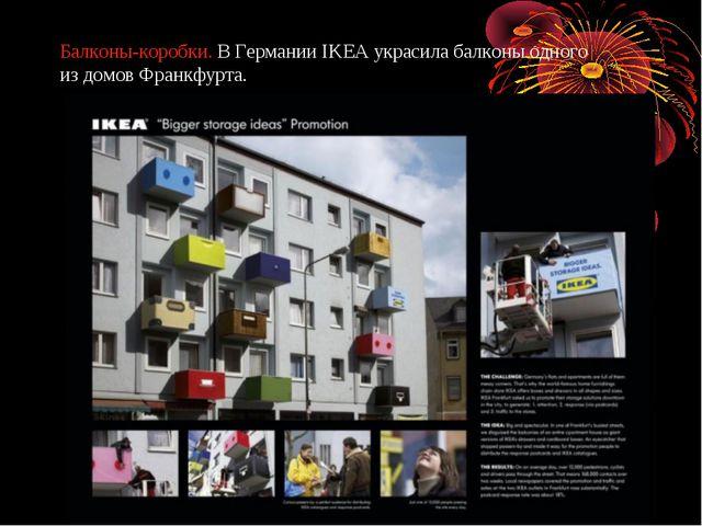 Балконы-коробки. ВГермании IKEA украсила балконы одного издомов Франкфурта.
