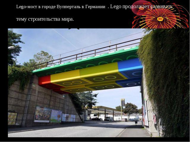 Lego-мост вгороде Вупперталь вГермании . Lego продолжает развивать тему стр...