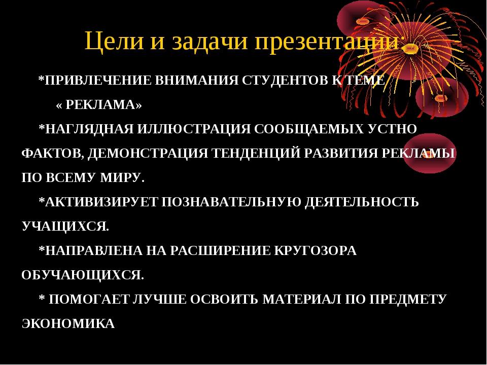 *ПРИВЛЕЧЕНИЕ ВНИМАНИЯ СТУДЕНТОВ К ТЕМЕ « РЕКЛАМА» *НАГЛЯДНАЯ ИЛЛЮСТРАЦИЯ СОО...