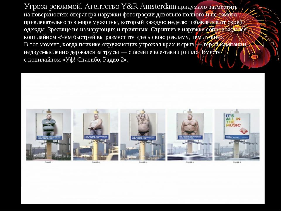 Угроза рекламой. Агентство Y&R Amsterdam придумало разместить наповерхностях...
